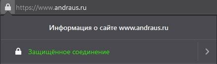 Безопасность сайта andraus.ru