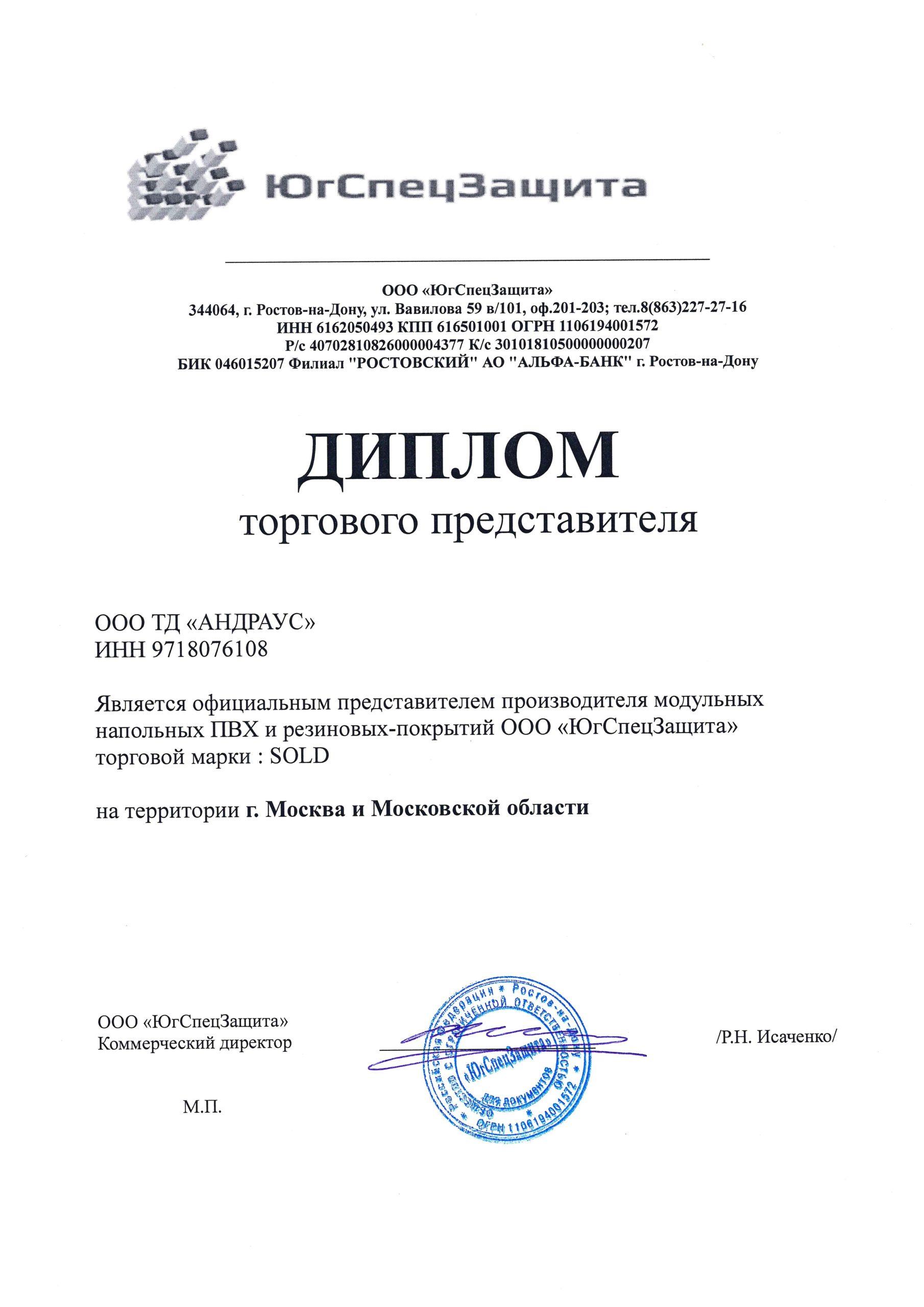 Диплом торгового представителя ANDRAUS Sold